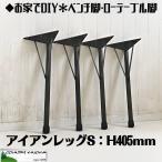 アイアンレッグ DIY素材 鉄脚 テーブル脚 4本セット