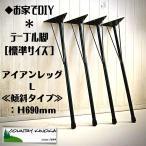 アイアンレッグ DIY素材 鉄脚 テーブル脚L 4本セット