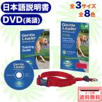 送料無料【日本語DVD、日本語説明書付き】ジェントルリーダー PetSafe(旧Premier社)の引張り防止ヘッドカラー Petite〜XL 全5サイズ、全8色
