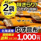おつまみ 珍味 お菓子 味きらり ゆず昆布 41g 2袋 セット 日本製