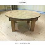 ちゃぶ台S 70cm 丸テーブル ローテーブル 折りたたみ テレワーク シンプル ナチュラル おしゃれ センターテーブル パイン材