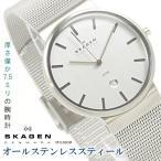 スカーゲン メンズ腕時計 メンズウォッチ 351LSSCM SKAGEN