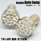 LED19灯使用☆車用ライト◇LED19連BAY15dダブル球2個セット◇