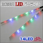 ◇自転車もライトアップしちゃえ◆安全対策にも◇カラーLED14個搭載◆自転車用LEDバーライト