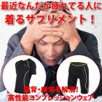 【アウトレットSALE! 72%オフ!】コンプレッションインナー メンズ ウェア シャツ タイツ 半袖 上下 セット UVカット ラドウェザー LAD WEATHER