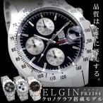 クロノグラフ 腕時計 エルジン ELGIN クロノグラフ 腕時計 メンズ