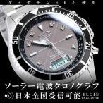 電波 ソーラー 電波ソーラー エルジン ELGIN 腕時計 メンズ