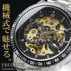 メンズ 腕時計 FREDRICK 機械式自動巻き スケルトン 腕時計 メンズ
