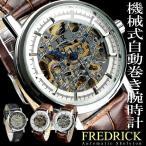 革ベルト 腕時計 メンズ腕時計 fredrick016 革ベルト