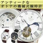 機械式腕時計 メンズ 自動巻き ブランド 時計 男性用 サンアンドムーン