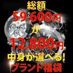 選べるブランド腕時計 2点福袋 2017 腕時計 メンズ/レディース 時計