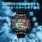 スマートウォッチ 腕時計 メンズ デジタルウォッチ iPhone アンドロイド 対応