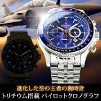 パイロットクロノグラフ 腕時計 メンズ トリチウム 時計 ミリタリーウォッチ
