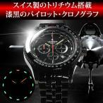【ポイント10倍!】限定のフルブラックモデルが登場! トリチウムを使用した パイロットクロノグラフ 腕時計