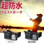 釣り フィッシングに! 防水ウエストポーチ 防水 ウエストバッグ 破れにくいヒップバッグ!