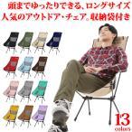 アウトドアチェア ハイバック 折りたたみ アウトドア キャンプ チェア 椅子 イス キャンプ用品 アウトドア用品 折り畳み椅子