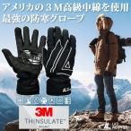 【 ポイント10倍 】 手袋 メンズ 最強の防寒グローブが登場!防水/透湿/撥水/防風/保温 性能に優れたアウトドア 手袋