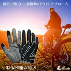 サイクルグローブ 手袋 サイクリンググローブ フルフィンガー 自転車用 バイク用 スマホ対応 クロスバイク ロードバイク ツーリング