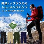 トレッキングパンツ メンズ 防水 撥水 ロングパンツ 登山用ズボン 作業用 アウトドアウェア