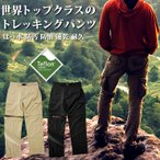 トレッキングパンツ メンズ コンバーチブル 防水 撥水 ロングパンツ 登山パンツ アウトドア 作業用ズボン