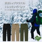 トレッキングパンツ ズボン メンズ 冬用 暖かい 裏起毛 防水 キャンプ アウトドア 登山 パンツ