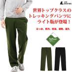 トレッキングパンツ メンズ パンツ ズボン 撥水、防汚、防油、速乾、耐久 登山 キャンプ アウトドア ゴルフ メンズ パンツ