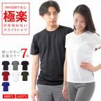 tシャツ メンズ レディース 99%抗菌で汗が臭わない 吸水 速乾 ドライtシャツ 人気 ブランド tシャツ スポーツtシャツ