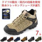 トレッキングシューズ 登山靴 防水 スニーカー メンズ レディース 靴 シューズ ウォーキングシューズ 登山 アウトドア