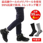 登山 靴下 メリノウール 99%抗菌で防臭 吸水速乾 中厚手 暖かい あたたかい 防寒 靴下 メンズ レディース 登山用靴下