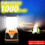 LED ランタン キャンプ アウトドア 登山 LEDランタン LEDライト 防災グッズ