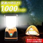 LED ランタン LEDライト 防災グッズ キャンプ用品 LEDランタン 充電式