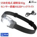 ヘッドライト 充電式 センサー搭載 LEDヘッドライト 防水 LED ライト 防災 災害 キャンプ アウトドア ヘッドライト