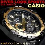 ダイバーズ ルック ウォッチ ダイバーズウォッチ CASIO カシオ 腕時計 メンズ mtd-1069b-1a1