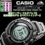プロトレック PRO TREK カシオ プロトレック CASIO 腕時計 PAW-1500T-7V