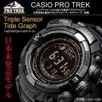 プロトレック PRO TREK プロトレック/PRO TREK カシオ CASIO 腕時計 PRG-130Y-1 プロトレック pro trek プロトレック PRO TREK