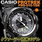 プロトレック PRO TREK プロトレック/PRO TREK カシオ CASIO 腕時計 PRG-510-1DR プロトレック pro trek プロトレック PRO TREK