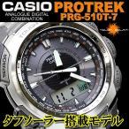 プロトレック PRO TREK プロトレック/PRO TREK カシオ CASIO 腕時計 PRG-510T-7 プロトレック pro trek プロトレック PRO TREK