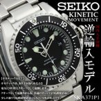 ダイバーズ ウォッチ ダイバーズウォッチ セイコー SEIKO 腕時計 メンズ ska371p1