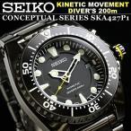 ダイバーズ ウォッチ ダイバーズウォッチ セイコー SEIKO 腕時計 メンズ キネティック