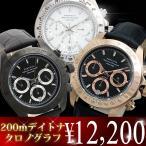 クロノグラフ 腕時計 メンズ 時計 サルバトーレマーラ ブランド プレゼント ギフト