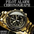 セイコー クロノグラフ 腕時計 メンズ SEIKO パイロットクロノグラフ 人気 ブランド SNA414P1