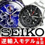 腕時計 メンズ 逆輸入 SEIKO セイコー パイロットクロノグラフ 時計 snd253 snd255