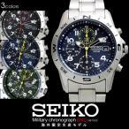 セイコー 腕時計 メンズ クロノグラフ 人気 ブランド SEIKO 時計