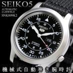 SEIKO 5 セイコー5 腕時計 メンズ 人気 ブランド セイコー SEIKO5 セイコー5