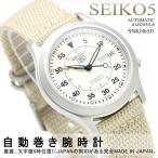 セイコー SEIKO 腕時計 メンズ セイコー5 SEIKO5 SNKH65J1 セイコー SEIKO 腕時計 メンズ
