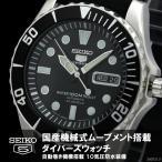 ダイバーズ ウォッチ ダイバーズウォッチ セイコー SEIKO 腕時計 メンズ snzf17j2