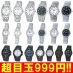 ≪超激安セール!数量限定の超特価!≫ おひとり様おひとつ限りでお願いします! シチズン Q&Q ファルコン メンズ レディース 腕時計 チープシチズン