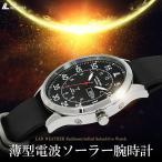 ソーラー電波時計 メンズ 腕時計 ミリタリーウォッチ 薄型