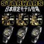 腕時計 スターウォーズ グッズ メンズ レディース キッズ STAR WARS starwars_y
