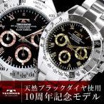 腕時計 メンズ クロノグラフ ブラックダイヤ 記念モデル 限定 メンズ腕時計 人気 ブランド TECHNOS テクノス 10気圧防水